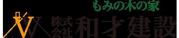 健康住宅『もみの木の家』を提供する工務店|株式会社和才建設