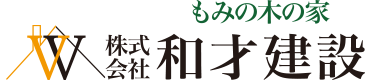 健康住宅『もみの木の家』を提供する工務店 株式会社和才建設